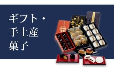 ギフト・手土産菓子