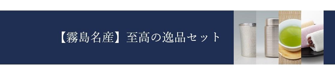 【霧島名産】至高の逸品セット